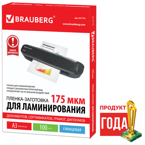 Пленка BRAUBERG 531778 для ламинирования, А3, 100 шт., 175 мкм
