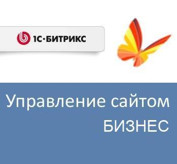 1С-Битрикс Управление сайтом - Бизнес