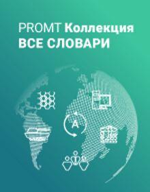 Право на использование (электронный ключ) PROMT Коллекция
