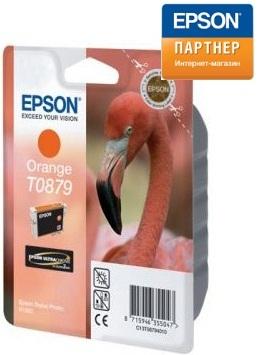 Epson C13T08794010
