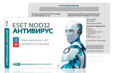 Eset NOD32 Антивирус карта на 1 год на 3ПК или продление на 20 месяцев