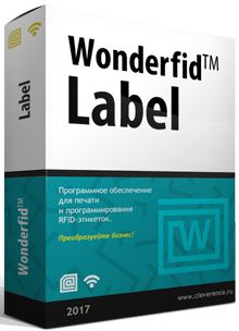 ПО Клеверенс WRL-PRO Wonderfid™ Label: Печать этикеток ПРОФЕССИОНАЛЬНАЯ (1 принтер)