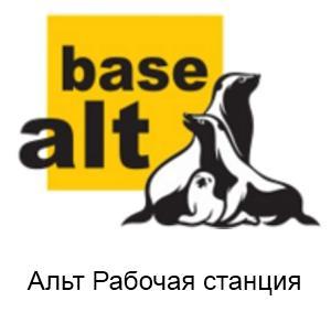 Базальт СПО Альт Рабочая станция 8 для виртуальных машин