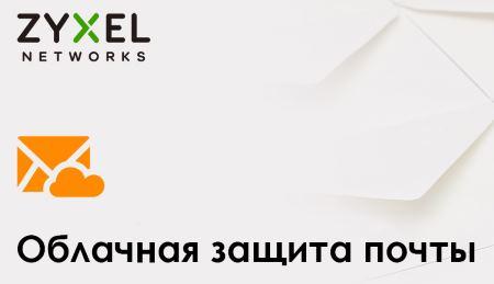 Подписка ZYXEL LIC-CES-ZZ0002F на сервис Zyxel Cloud Email Security для 10 пользователей сроком 3 месяца