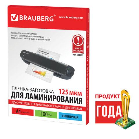 Пленка BRAUBERG 530803 для ламинирования А4, 100 шт., 125 мкм