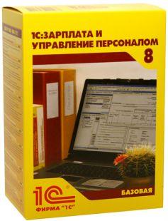 1С 1С:Зарплата и Управление Персоналом 8. Базовая версия.