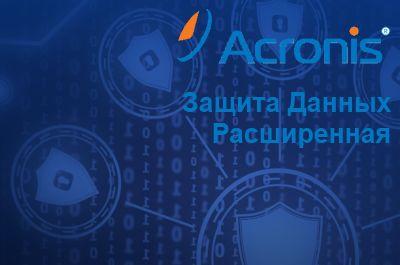 Acronis Техническая поддержка Защита Данных Расширенная для рабочей станции – Переход с Защиты Дан