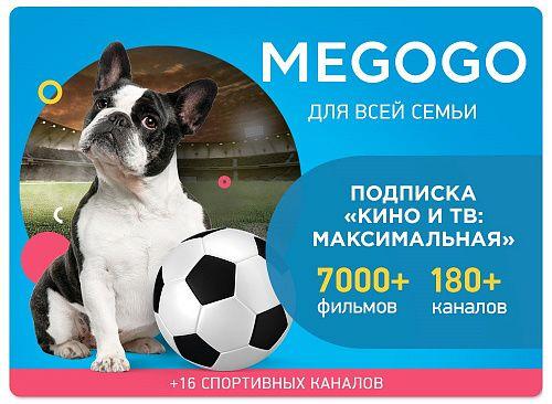 Электронный код Megogo подписка Максимальная на 1 месяц