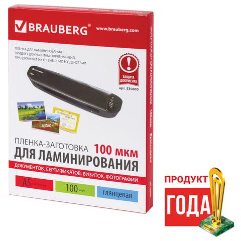 Пленка BRAUBERG 530805 для ламинирования, А5, 100 шт., 100 мкм