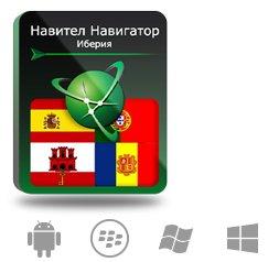 Право на использование (электронный ключ) Navitel Навител Навигатор. Иберия (Испания/Португалия/Гибралтар/Андорра) (Испания/Португалия/Гибралтар/Андор