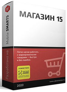 ПО Клеверенс UP2-RTL15M-1CKA24 переход на Mobile SMARTS: Магазин 15, МИНИМУМ для «1С: Комплексная автоматизация 2.4»