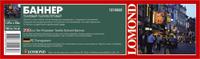 Бумага широкоформатная Lomond 12130561 Баннер LOMOND Тканевый полиэстеровый баннер, 110г/м2 (1520мм х 46м х 75мм).