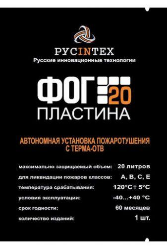 Устройство РУСИНТЕХ ФОГ 20 ПЛАСТИНА автономное средство пожаротушения с ТЕРМА-ОТВ
