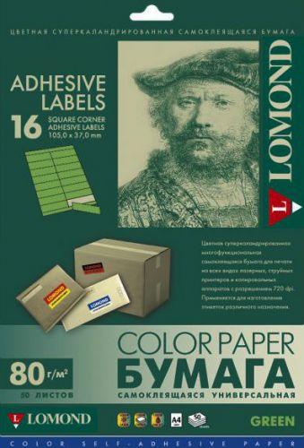 Бумага Lomond 2120125 Самоклеящаяся цветная бумага LOMOND универсальная, А4 16-дел.(105,0мм х 37,0мм), Зелёная, 80 г/м2