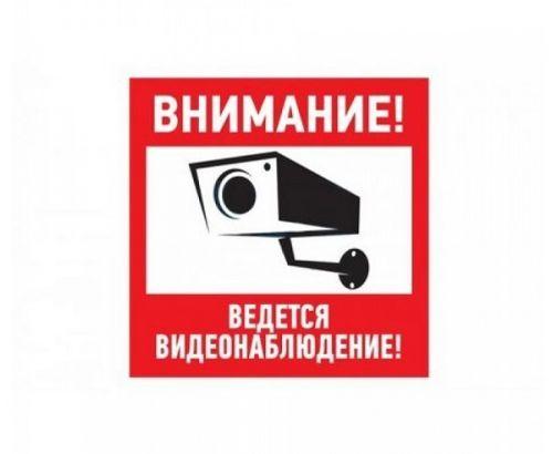 Наклейка Rexant 56-0031 информационный знак