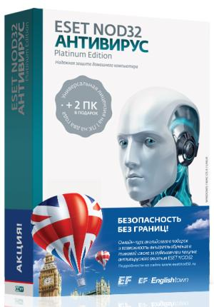 Eset NOD32 Антивирус Platinum Edition лицензия на 2 года на 3ПК