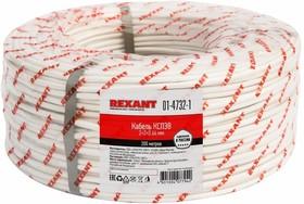 Rexant 01-4732-1