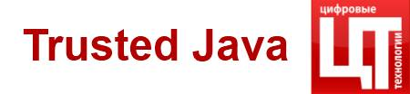 Право на использование Цифровые технологии Trusted Java на сервере