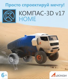 КОМПАС-3D v17 Home (на 3 ПК) Право на использование (электронный ключ) АСКОН КОМПАС-3D v17 Home (на 3 ПК) KOMPAS-3D-HOME-V17-3