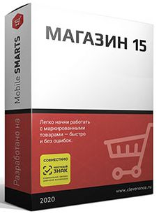 ПО Клеверенс RTL15A-1CRZKZ22 Mobile SMARTS: Магазин 15, БАЗОВЫЙ для «1С: Розница для Казахстана 2.2»
