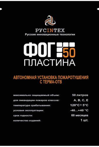 Устройство РУСИНТЕХ ФОГ 50 ПЛАСТИНА автономное средство пожаротушения с ТЕРМА-ОТВ