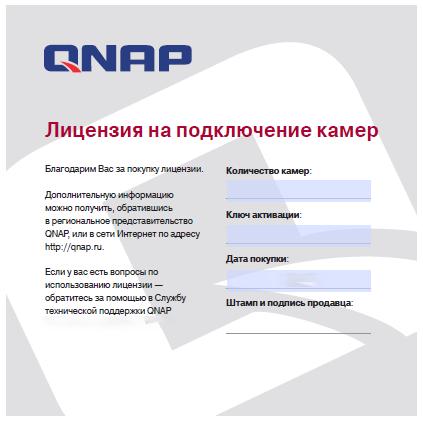 Лицензия QNAP LIC-CAM-NVR-2CH для NVR на подключение двух IP-камер