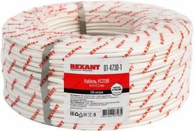 Rexant - Кабель Rexant 01-4730-1