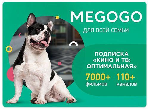 Право на использование (электронный ключ) Megogo Подписка ТВ и Кино: Оптимальная на 1 месяц