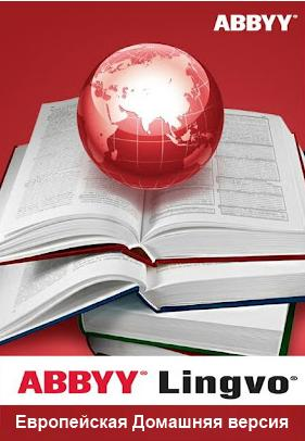 Lingvo x6 Европейская Домашняя версия Право на использование (электронный ключ) ABBYY Lingvo x6 Европейская Домашняя версия AL16-03SWU001-0100