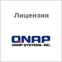 Лицензия QNAP LIC-SW-QVRPRO-1CH-EI для NAS на подключение одной дополнительной IP-камеры для системы QVR Pro. Поставляется в электронном виде.