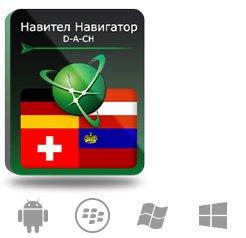 Navitel Навител Навигатор с пакетом карт D-A-CH