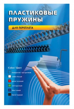 Пружина Office Kit BP2000 Пластиковая, 6 мм, черная,100шт.