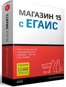 ПО Клеверенс SSY1-RTL15CE-SHMTORG52 продление подписки на обнов. Mobile SMARTS: Магазин 15, ПОЛНЫЙ С ЕГАИС с CheckMark2 для «Штрих-М: Торговое предпри