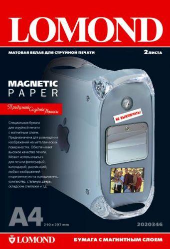 Бумага Lomond 2020346 Magnetic матовый, A4/2л