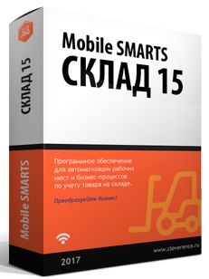 ПО Клеверенс UP2-WH15M-1CKA24 переход на Mobile SMARTS: Склад 15, МИНИМУМ для «1С: Комплексная автоматизация 2.4»