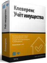 Клеверенс 1С-ASSET-MANAGEMENT-PC
