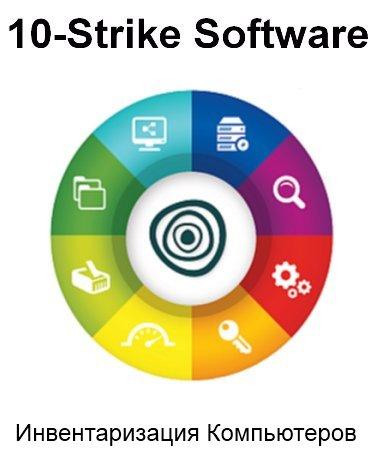 10-Strike Software Инвентаризация Компьютеров Pro. Учет 300 ПК