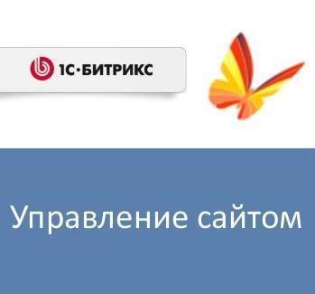 1С-Битрикс Управление сайтом - Первый сайт (продление)