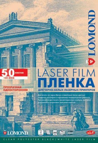 Бумага Lomond 0705415 Плёнка Lomond PE Laser Film – прозрачная, А4, 100 мкм, 50 листов, для ч/б/ лазерных принтеров.