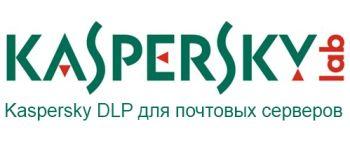 Kaspersky DLP для почтовых серверов. 50-99 MailAddress 2 year Add-on