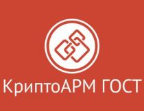 Цифровые технологии КриптоАРМ ГОСТ на 1 РМ, 1 год