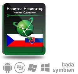 Право на использование (электронный ключ) Navitel Навител Навигатор. Чешская республика+Словакия