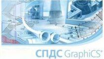 CSoft СПДС GraphiCS 2021.x, локальная лицензия