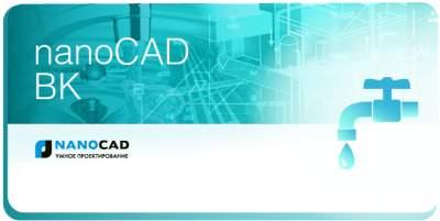 Подписка (электронно) Нанософт nanoCAD ВК (1 р.м.) на 1 год (сетевая доп. место).
