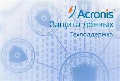 Acronis Защита Данных для физического сервера – Конкурентный переход