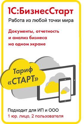 Право на использование (электронно) 1С 1С:БизнесСтарт.