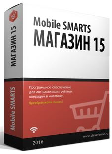 ПО Клеверенс RTL15BM-1CRZ22 Mobile SMARTS: Магазин 15, РАСШИРЕННЫЙ+МОБИЛЬНЫЙ КАССИР для «1С: Розница 2.2»