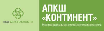 Право на использование Код Безопасности АПКШ Континент АП версия 3.7 ПО-renewal. КС1