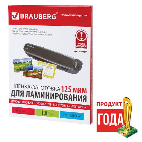 Пленка BRAUBERG 530899 для ламинирования, А5, 100 шт., 125 мкм