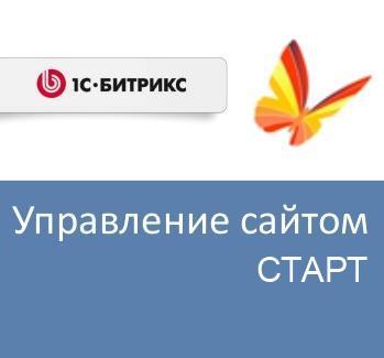 1С-Битрикс Управление сайтом - Старт